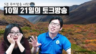 10월21일의 토크방송 - 일본 오디오 산업의 현주소,…