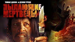Пылающие мертвецы HD (2015) / The burning dead HD (ужасы)