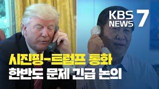 """시진핑-트럼프 통화…""""한반도 문제, 정치적 해결 찾아야"""" / KBS뉴스(News)"""