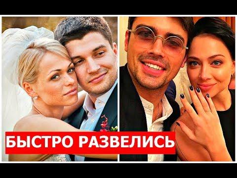 Самые КОРОТКИЕ браки ЗВЁЗД !