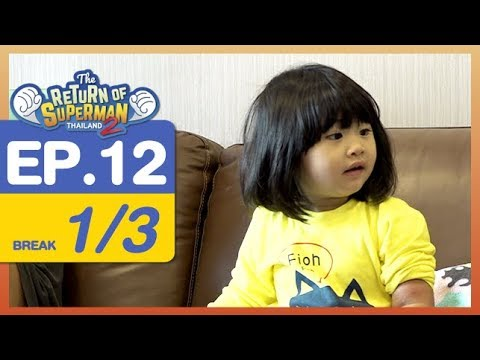 The Return of Superman Thailand Season 2 - Episode 12 - 10 กุมภาพันธ์ 2561 [1/3]