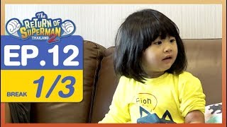 The Return of Superman Thailand Season 2 - Episode 12 - 10 กุมภาพันธ์ 2561 [1/3]