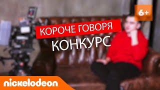 Конкурс от Nickelodeon
