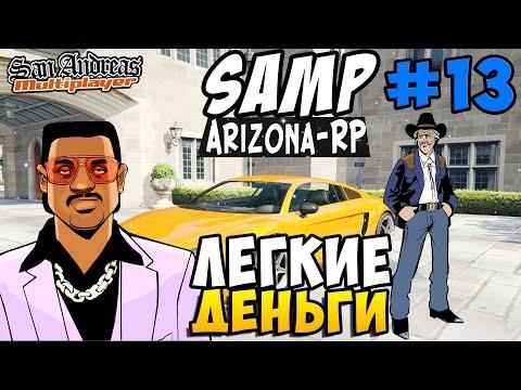 Arizona-Rp (SAMP) #13 - Лёгкие Деньги!