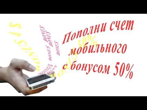 Пополнение счета мобильного (PayPal, платежная карта). Сервис оплаты мобильной связи Ding.