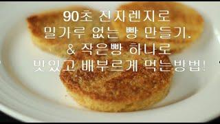 전자렌지에서 90초 완성되는 밀가루없는 빵/아몬드브레드