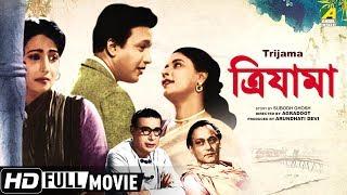 Trijama | ত্রিযামা | Bengali Romantic Movie | Full HD | Uttam Kumar, Suchitra Sen