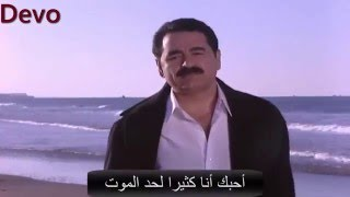 Bebegim (Ibrahim Tatlises).مترجمة