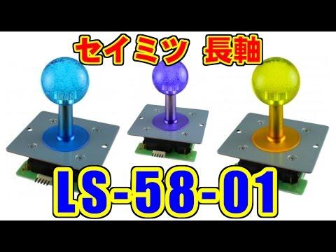 [3DO] LS-58-01(セイミツ,ロングレバー) - SUPER STREET FIGHTER II X [長軸]