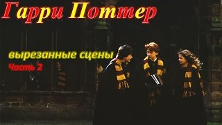 Вырезанные сцены из Гарри Поттера ТК