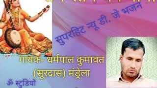 Ram Ratan dhan payo new D.J song
