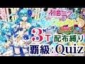 【黒猫のウィズ】配布縛りで初音ミクコラボ覇級「quiz」3T攻略!【実況】
