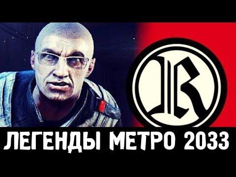 ЛЕГЕНДЫ «МЕТРО 2033»: