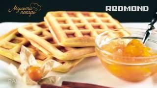 Мультипекарь, сменная панель RAMB-02, вкусные бельгийские вафли, рецепт для мультипекаря REDMOND(Ингредиенты для приготовления домашних бельгийских вафель: Яйца - 2 шт Мука - 175 г Молоко - 225 г Масло сливочно..., 2016-08-25T13:57:28.000Z)