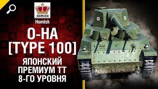 O-Ha [Type 100] - Японский премиум  ТТ 8-го уровня - Будь готов - от Homish [World of Tanks]