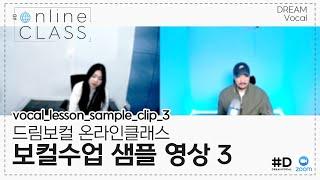 [zoom 온라인 보컬 레슨] 드림보컬 온라인클래스 보컬수업 샘플영상 3탄