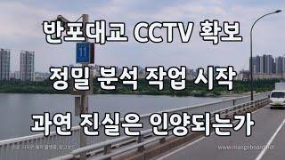 [썰쟁이 진짜뉴스] 반포대교 CCTV 정밀 분석 작업 …
