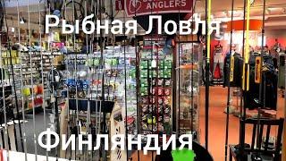 Финляндия, Рыбнаяловля, Магазин