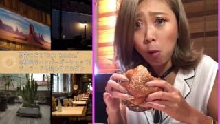 あー坊。(澤田彩香)が原宿の人気Cafe Hohokamでハンバーガーを食す。 Mi...