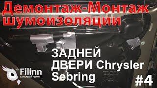 Демонтаж и монтаж шумоизоляции двери Chrysler Sebring. Гаражный ремонт #4
