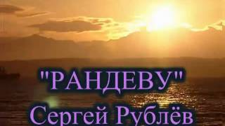 Рандеву-Сергей Рублёв..г.Рубцовск, Алтайский край.
