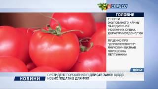 Президент Порошенко підписав закон щодо нових податків для ФОП