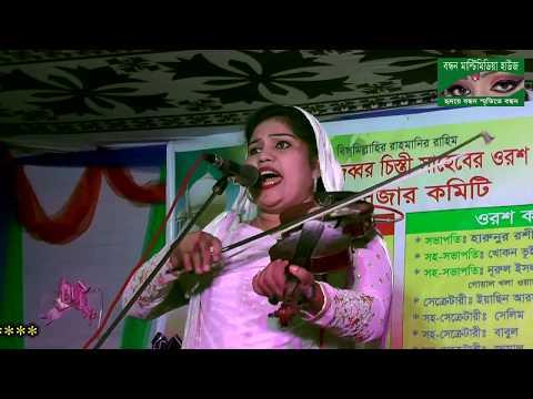 Shirin Sarkar শিরিন সরকার II অসাধারণ আসর বন্ধনা গান রাখলেন II