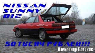 50 тысяч рублей Nissan Sunny B12 \\ 50 thousand rubles Nissan Sunny B12