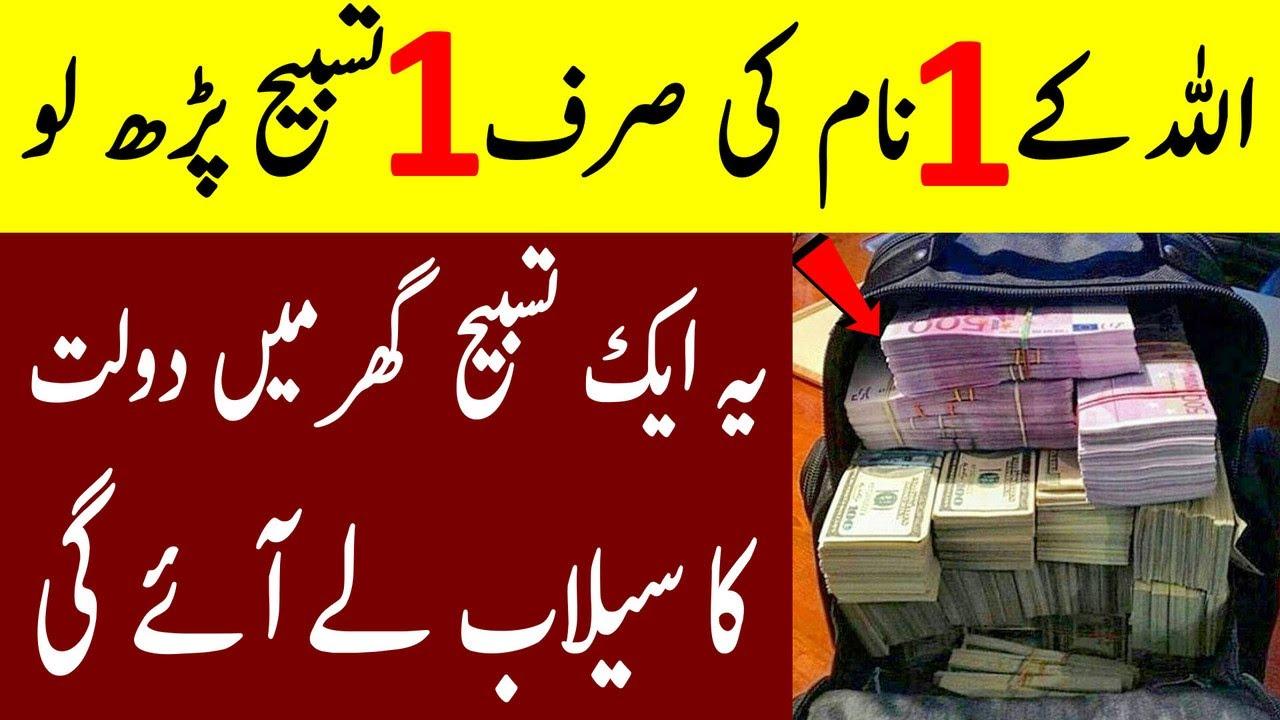 Allah Ke 1 Name Sy Dolat ka Nayab Amal || Powerful Dua To Become Rich and Successful