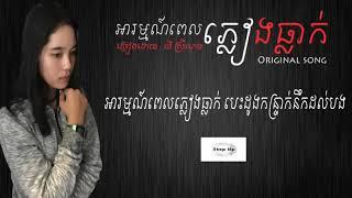 Khmer music, អារម្មណ៍ពេលភ្លៀងធ្លាក់ , ច្រៀងដោយ - លី ស្រីណុច, Ly srey noch