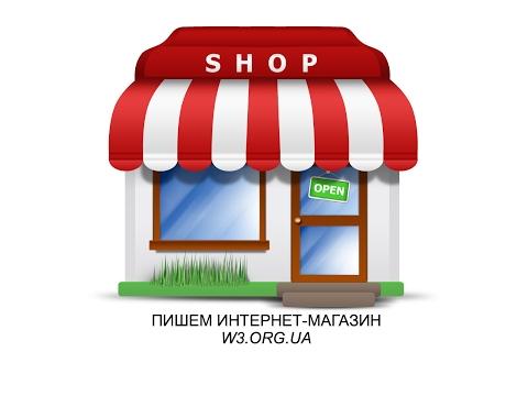 Создаем интернет-магазин 8. Роутинг и .htaccess