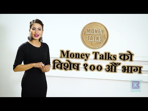 Money Talks को विशेष १०० औँ  भाग | Money Talks | Episode 100 - 17 February 2019