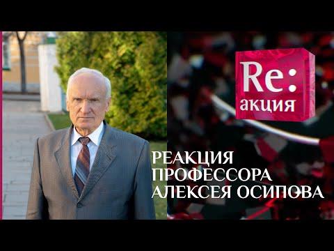 РЕАКЦИЯ ПРОФЕССОРА АЛЕКСЕЯ ОСИПОВА