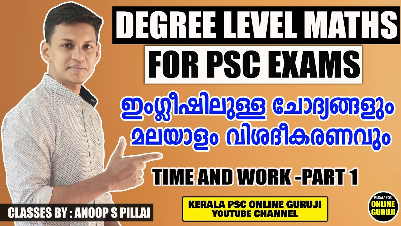 Degree Level Maths Model Questions - Kerala PSC - Time and Work - Part 1