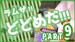 【マイクラ】それゆけ!変態パン職人!アルカディア漫遊記【PART9】