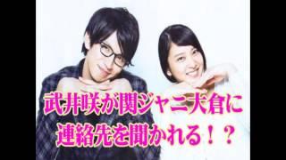 映画「クローバー」で共演した武井咲と関ジャ二大倉忠義の二人がラジオ...