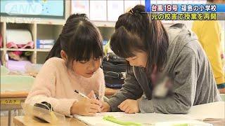 台風19号被災小学校 元の校舎で授業を再開 郡山市(19/12/23)