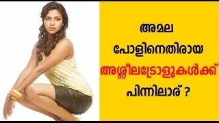 Trolls Against Amala Paul | അമല പോളിനെ വിടാതെ ട്രോളന്മാര് | FilmiBeat Malayalam