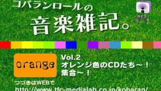 並べるだけでも楽しい♪ 2010年10月の色『オレンジ色』のCDたちについて...
