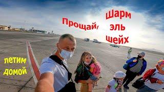 Возвращаемся из Египта Летим домой Шарм Эль шейх Витебск Минск Отдых с детьми в Египте