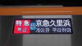 【3100形横浜方面初運用】京成3100形 特急京急久里浜行き 京急蒲田→京急川崎