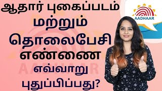 Aadhaar Card Update in Tamil | How to Update Phone Number and Photo in Aadhar Card? | Sana Ram