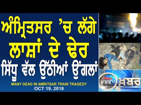 Prime Khabar Di Khabar 589_Many Dead in Amritsar Train Tragedy