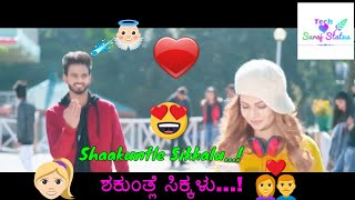 Shaakuntle Sikkalu Song Status 30 sec | Naduve Antaravirali Shaakuntle Sikkalu