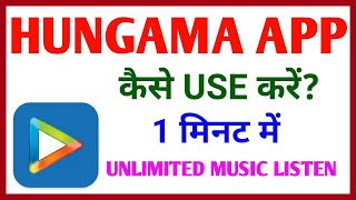 Hungama music app kaise use kare || How to use hungama music app||RajanMonitor screenshot 4