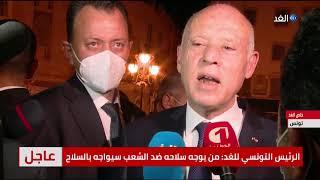 الرئيس قيس سعيد للغد: تونس لا تعاني من أي انقلاب