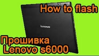 Прошивка Lenovo s6000 h (how to flash lenovo s6000 h) + 3G және 3G)