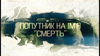 Зловмисники. 8 серія - Попутник на ім'я