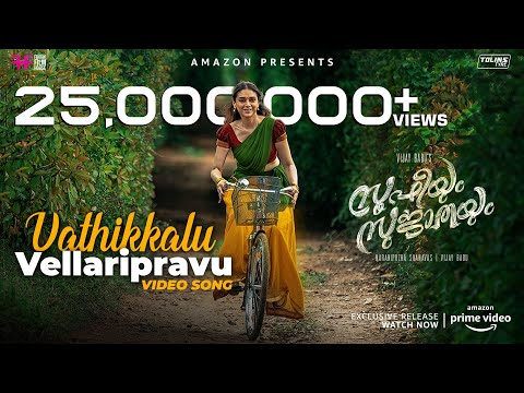 Vathikkalu Vellaripravu Video Song | Sufiyum Sujatayum