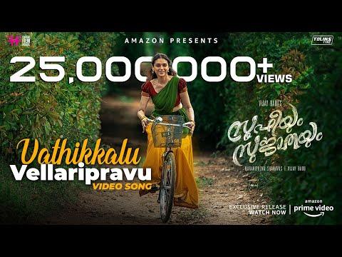 Vathikkalu Vellaripravu Lyrics - വാതുക്കല് വെള്ളരിപ്രാവ് വരികള് - Sufiyum Sujatayum Song Lyrics
